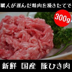 豚肉 国産 豚ひき肉 300g 新鮮生パック|meatshopitou298