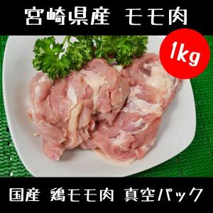 鶏肉 鳥肉 国産 鶏モモ肉 真空パック 1kg meatshopitou298
