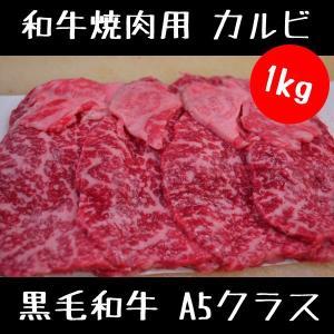 牛肉 和牛 焼肉 バーベキュー カルビ 1kg スライス セット 業務用|meatshopitou298