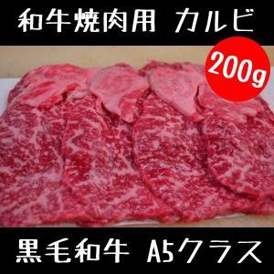 牛肉 和牛 焼肉 バーベキュー カルビ 200g スライス セット|meatshopitou298