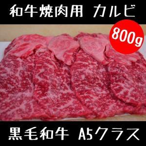 牛肉 和牛 バーベキュー 焼肉 カルビ 800g スライス セット|meatshopitou298