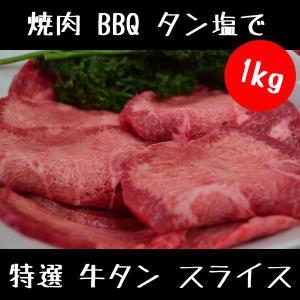 牛肉 特選 牛タン スライス 1kg 使いやすい100g×10パック セット 業務用 バーベキュー BBQ 焼肉|meatshopitou298