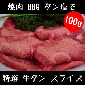 牛肉 特選 牛タン スライス  使いやすい100g×1パックセット バーベキュー BBQ 焼肉|meatshopitou298