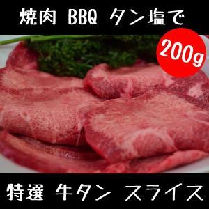 牛肉 特選 牛タン スライス 200g 使いやすい100g×2パックセット バーベキュー BBQ 焼肉|meatshopitou298
