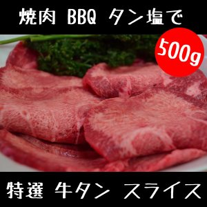 牛肉 特選 牛タン スライス 500g 使いやすい100g×5パックセット 焼肉 バーベキュー BB...
