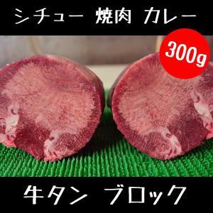 牛肉 特選 牛タン ブロック 300g タンシチュー 焼肉 牛タンカレー シチュー バーベキュー