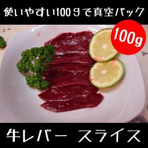 牛肉 牛レバー スライス 100g