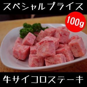 牛肉 牛 柔らか サイコロステーキ 100g バーベキュー|meatshopitou298