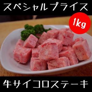 牛肉 牛 柔らか サイコロステーキ 1kg (業務用 1000g) バーベキュー|meatshopitou298