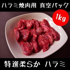 牛肉 特選柔らか ハラミ 焼肉用 1kg (1000g) スライス セット バーベキュー BBQ|meatshopitou298
