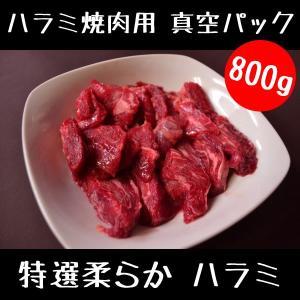 牛肉 特選柔らか ハラミ 焼肉用 800g スライス セット ( 焼肉 BBQ バーベキュー )|meatshopitou298