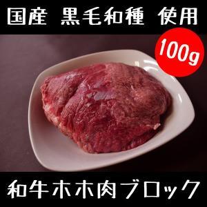 牛肉 和牛 ホホ肉 ブロック 100g 国産 シチュー 肉 業務用 赤身|meatshopitou298