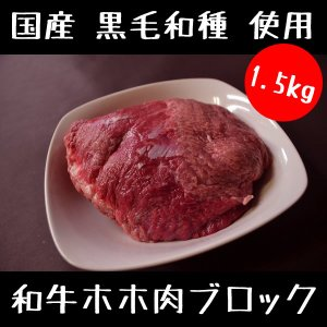 牛肉 和牛 ホホ肉 ブロック 500g×3パック 1.5キロセット (1500g) 国産 シチュー 肉 業務用 赤身|meatshopitou298