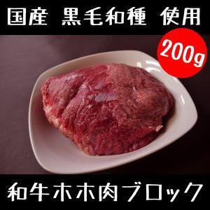 牛肉 和牛 ホホ肉 ブロック 200g 国産 シチュー 肉 業務用 赤身