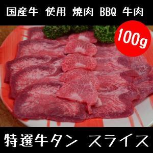 牛肉 国産 特選牛タン 100g スライス 厳選商品 バーベキュー 焼肉|meatshopitou298