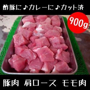 酢豚 カレー 用 カット済( 豚肉 肩ロース モモ肉 )  900g meatshopitou298