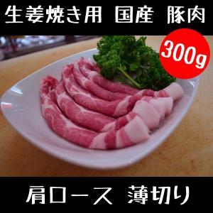 生姜焼き 用 国産 豚肉 肩ロース 薄切り 300g meatshopitou298
