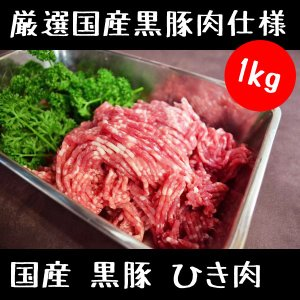 豚肉 国産 黒豚 ひき肉 1キロ 挽き肉 料理|meatshopitou298
