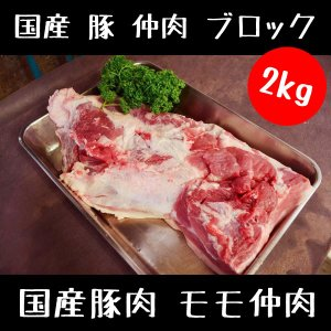 豚肉 国産 豚 仲肉 ブロック 2キロ (2kg) 真空パック meatshopitou298