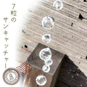 【訳あり】サンキャッチャー 7粒のサンキャッチャー 【30mm3個20mm4個】サンキャッチャー球 クリスタルボール mebon-hiding