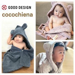 名入れ 出産祝い 0〜3歳 cocochiena ココチエナ ベビーバスローブ プール バスラップ フード付き ポンチョ ベビー 赤ちゃん バスタオル ギフト 誕生日|mebon-hiding