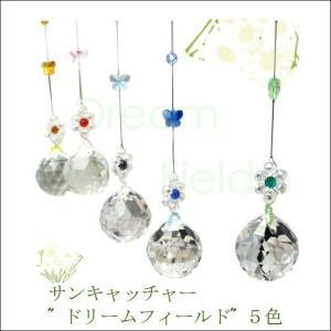 送料無料 サンキャッチャー 40mm ドリームフィールド ボール カラー5種類♪ mebon-hiding