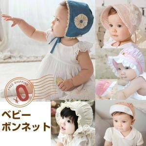 赤ちゃん ボンネット 帽子 日よけ キャップ ヘアバンド 髪飾り ベビー 出産祝い 女の子 男の子