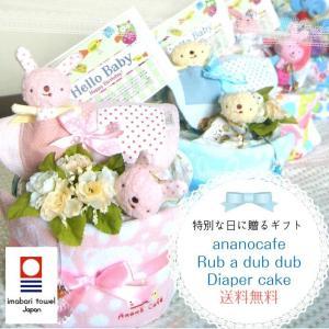 おむつケーキ 出産祝い 【スタイ】Rubadubdub an...