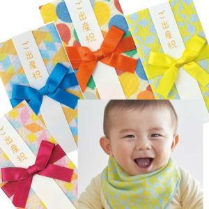 【祝儀袋】 出産祝い 誕生日 ククゥー ガーゼスタイ金封|mebon-hiding