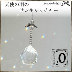 【30mm】自社配送で送料無料 Hidingオリジナル 天使の羽サンキャッチャー mebon-hiding