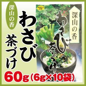 深山の香 わさび茶漬け の素 ワサビ お茶漬け【通販】 10P23Sep15