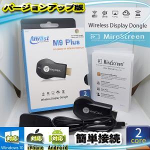 【バージョンアップ版】 AnyCast M9 Plus Wi-Fi 2core ワイヤレスディスプレ...
