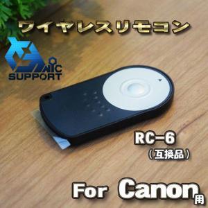 Canon 対応 RC-6 互換シャッター無線 キャノン リモコン ワイヤレス
