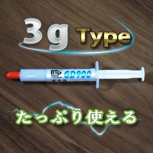 高性能高品質で有名なGDブランド  GD900高性能CPUグリス CPUヒートシンクグリス 3gタイ...