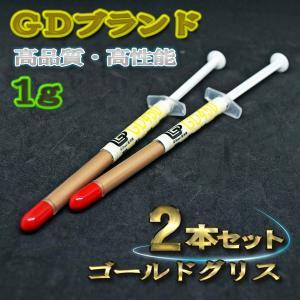 高品質GDブランド商品  GD450高性能ゴールドCPUグリス  CPUヒートシンクグリス 1gタイ...