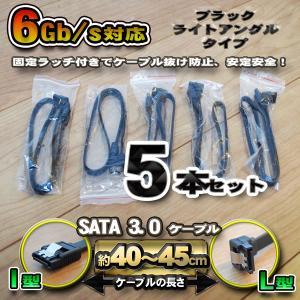 SATA3.0ケーブル(6Gb/s対応)の動作品なります。  固定ラッチ付きで、ケーブル抜け防止、安...
