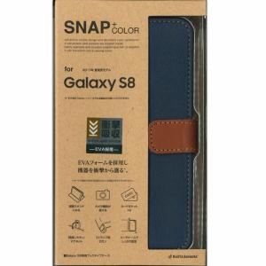 docomo GALAXY S8 SC-02J 手帳ケース ハード ドコモ ケース 手帳型 ネイビー...