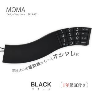 Halte アルテ MOMA シンプル電話機 TGX-01 電話機 本体 電話機 おしゃれ キャッチホン対応 親機のみ シンプルフォン 固定電話 黒 白 ブラック ホワイト