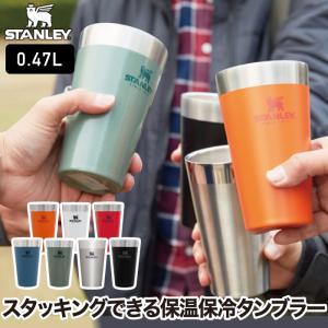【2個以上 送料無料】STANLEY スタッキング 真空パイント 0.47L 水筒 直飲み グラス ...