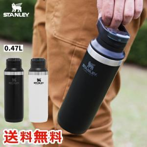 STANLEY 真空スイッチバック 0.47L 直飲み タンブラー 蓋付き ステンレス 水筒 ボトル...