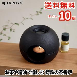 サエン 茶香炉 アロマ キャンドル 茶香炉 キャンドルライト 癒し アロマポット リラックス 茶葉 鋳鉄製 日本製 デザイン インテリア アロマテラピー|mecu