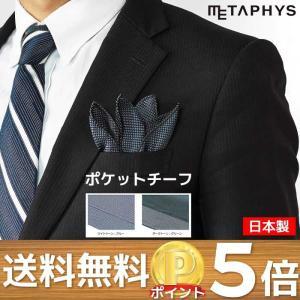 ポケットチーフ シルク 日本製 ハンカチ チーフ 高級 生地 素材 ハンドタオル スーツ スタイル カジュアル 結婚式 披露宴 ビジネス おしゃれ プチギフト メンズ|mecu