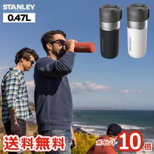 STANLEY ゴーシリーズ 真空ボトル 0.47L マグ 直飲み 水筒 ボトル タンブラー ステン...