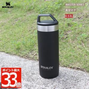 STANLEY マスター 真空マグ 0.53L  マグ 直飲み タンブラー 水筒 直のみ ステンレス 魔法瓶 コーヒー ランチ ピクニック レジャー アウトドア 登山 スタンレー mecu