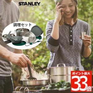 STANLEY ベースキャンプクックセット まな板 おたま フライパン ステンレス 3.5L鍋 ボール 皿 クッカー 食器セット 鍋 バーべキュー キャンプ スタンレー mecu