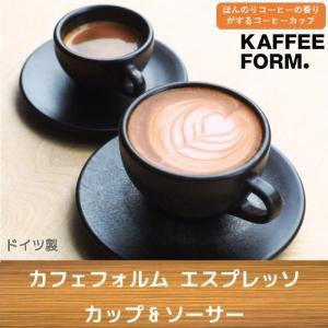 エスプレッソ カップ&ソーサー ドイツ製 コーヒーカップ カップ ソーサー セット カフェ カプチーノ コーヒー豆 コーヒー 香り 食器 キッチン 食洗機 北欧|mecu
