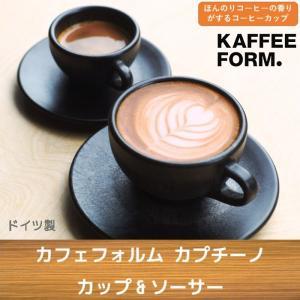 カプチーノ カップ&ソーサー ドイツ製 コーヒーカップ カップ ソーサー セット カフェ コーヒー豆 コーヒー 香り 食器 キッチン 食洗機 北欧 プレゼント|mecu