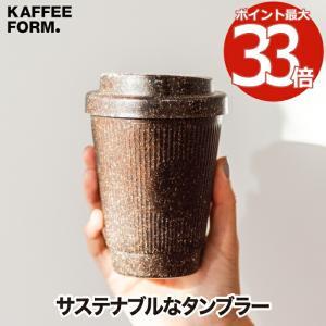 ウィドゥーサー カップ タンブラー 蓋付 ドイツ製 コーヒーカップ テイクアウトカップ 直飲み カフェ コーヒー豆 食器 キッチン 北欧 雑貨 おしゃれ プレゼント|mecu