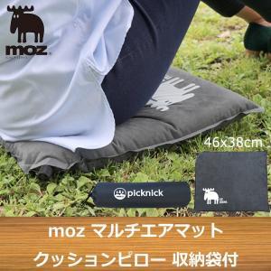 moz マルチエアマット クッションピロー エアピロー 収納袋 厚手 自動膨張 マット 厚み クッション 46x38cm エアマット コンパクト 折りたたみ 軽量 アウトドア|mecu
