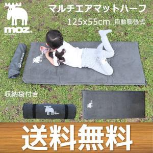 moz マルチ エアマット ハーフ エアマット 収納袋付 厚手 自動膨張 厚さ クッション 125x55cm マット コンパクト 折りたたみ 軽量 大きい キャンプ アウトドア|mecu